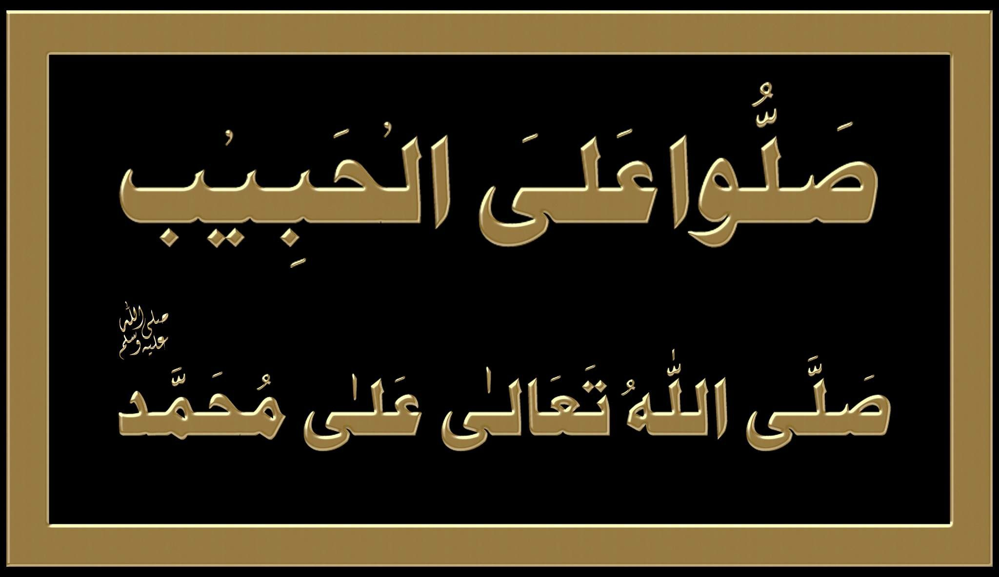 Pin by Sara Shaikh on islamic photos wallpaper Arabic