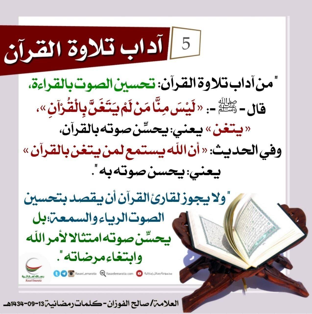 Pin By الراجية عفو ربها On أداب تلاوة القرآن