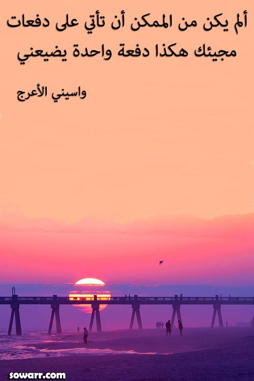 اقتباسات حب واسيني الاعرج Sowarr Com موقع صور أنت في صورة Cool Words Arabic Quotes Pics