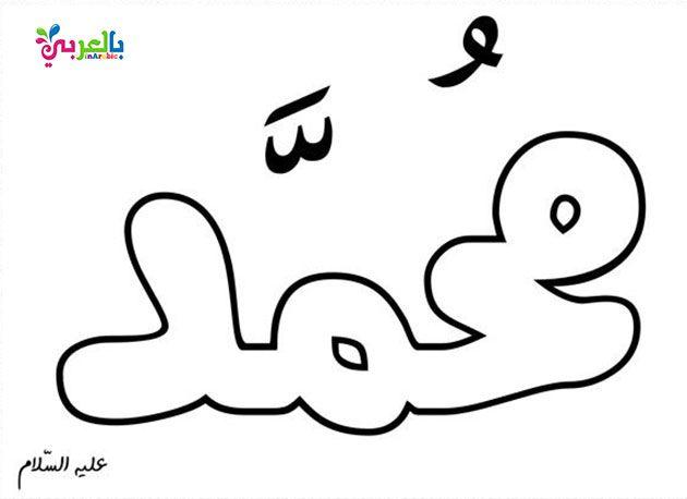 برزنجي مولد النبي pdf