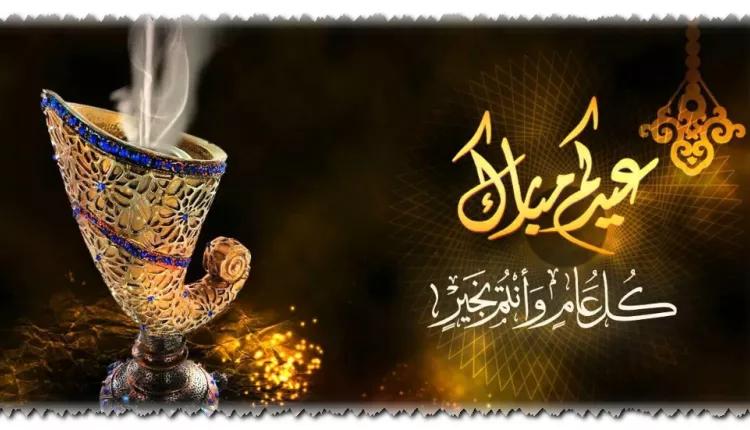 اجمل تهنئه بمناسبة عيد الاضحى المبارك حالات وتس اب تهاني العيد Eid Ul Adha Messages Eid Mubarak Messages Happy Eid Wishes