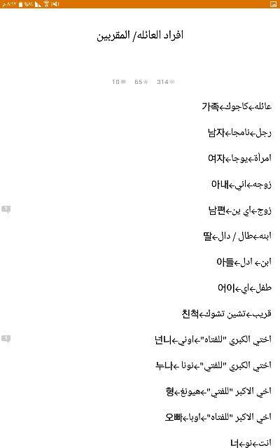 Pin By Nahad 333 On قاموس كوريا بالعربي Korean Language Korean Words Learning Korean Words