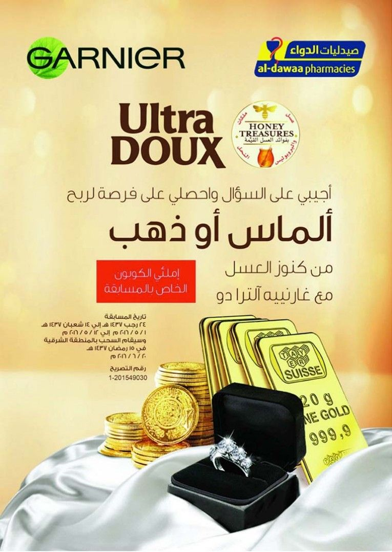 عروض صيدلية الدواء حتى 14 شعبان Hand Soap Bottle Pharmacy Soap Bottle