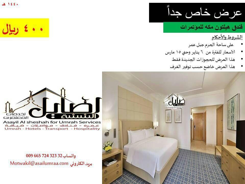 عروض حجز فنادق بمكه Asayil Umra فندق دار التقوي هيلتون المدينة انوار موفنبيك اوبروي سجي ميلينيوم العقيق Home Decor Decals Home Decor Home