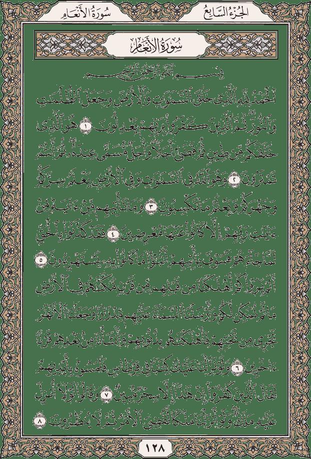 أجزاء القرآن الكريم المصحف المصور بداية الجزء ونهايته 7 الجزء السابع لتجدن أشد الناس Words Word Search Puzzle Sheet Music
