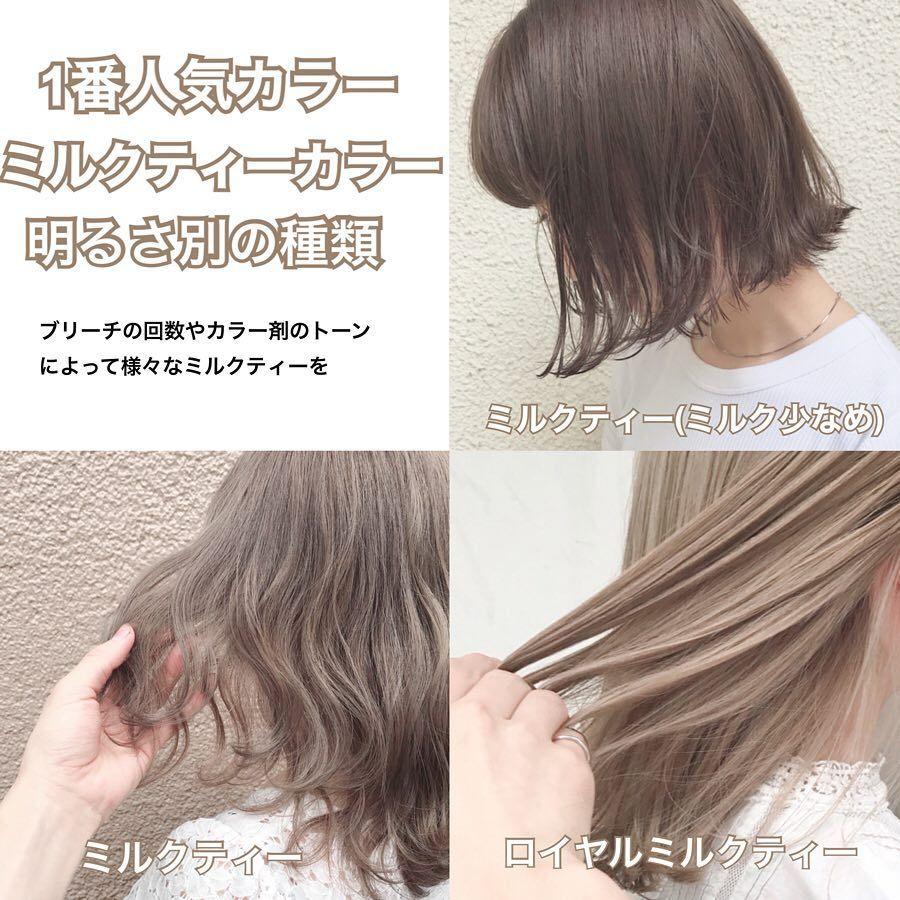 Ryusei 渋谷 女性目線 ミルクティーベージュ On Instagram 1番