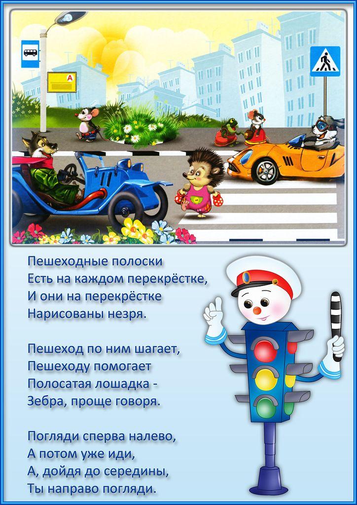 """Photo from album """"Правила дорожного движения в стихах"""" on ..."""