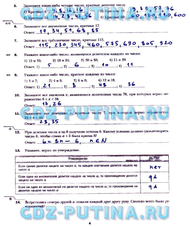 Ответы к печатной тетради лапицкая демченко 8 класс