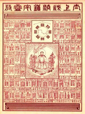 Feng Shui Art Symbols
