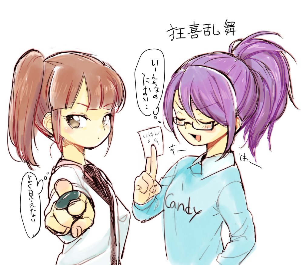 Mirei and Shion