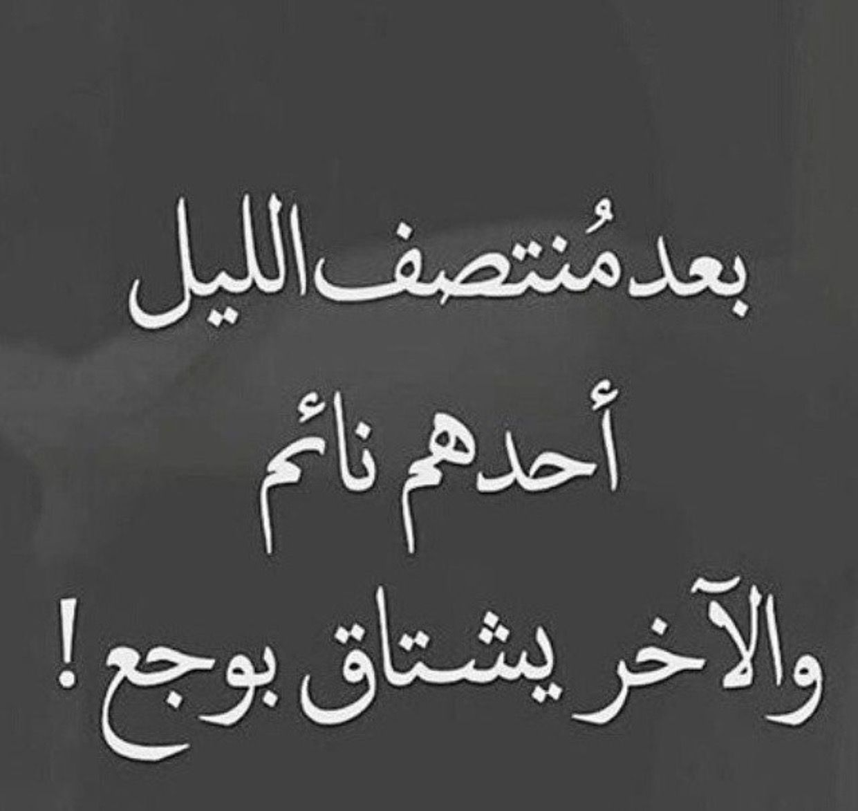 Pin By أم السووس On كلمات Words Arabic Arabic Calligraphy
