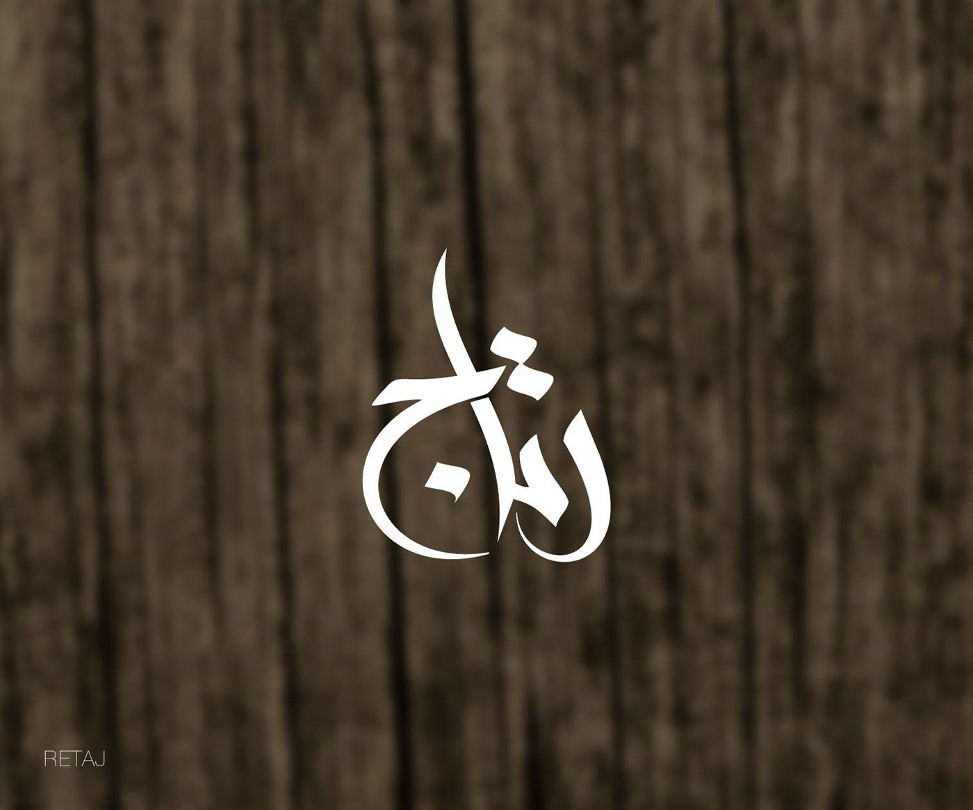 Freestyle Calligraphy 01 On Behance Calligraphy Name Arabic Calligraphy Art Urdu Calligraphy