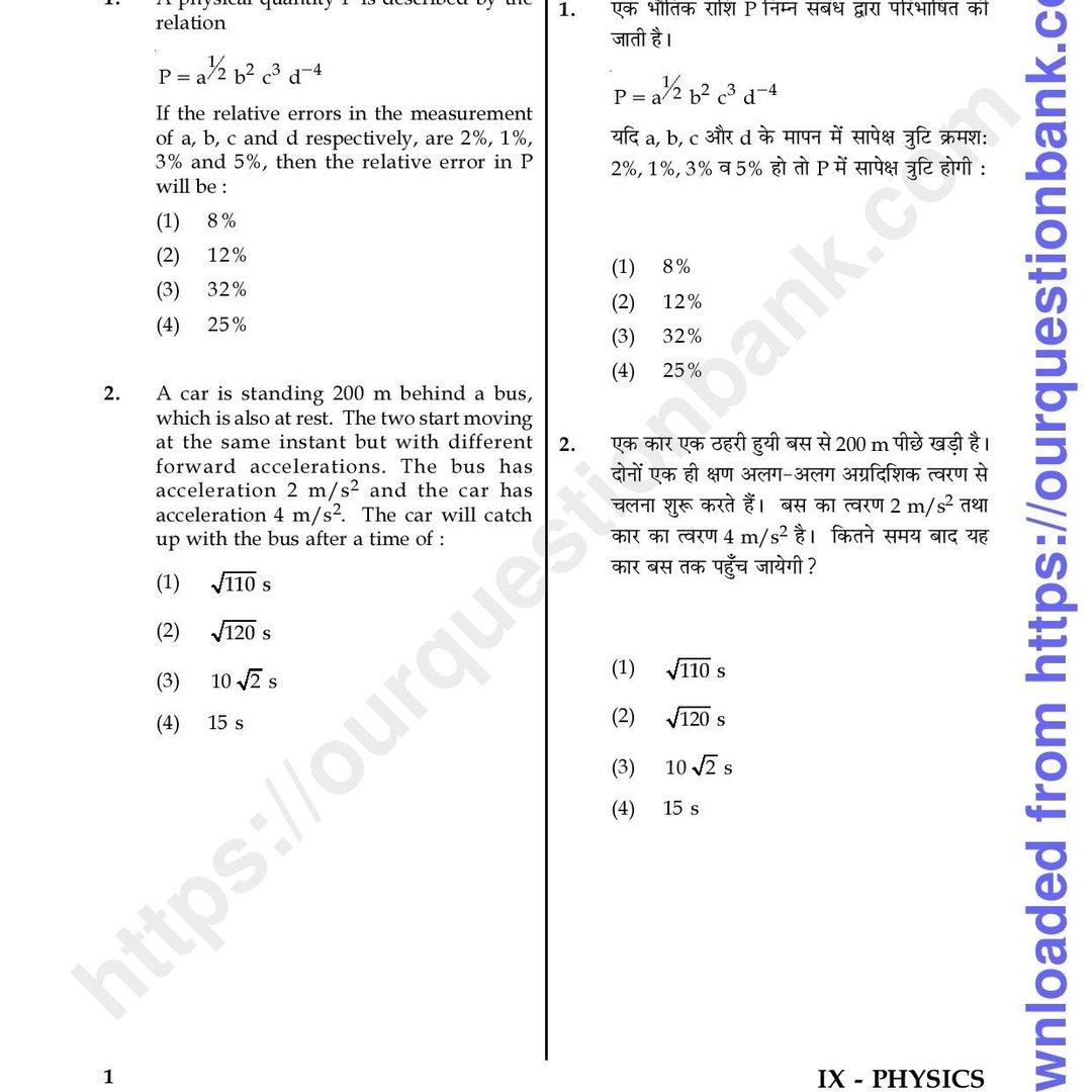 2017 Jee Main Physics 9th April Paper Actual Question Paper Complete Pdf Download From Website Ourquestionbankd In 2020 Question Paper Jee Exam This Or That Questions