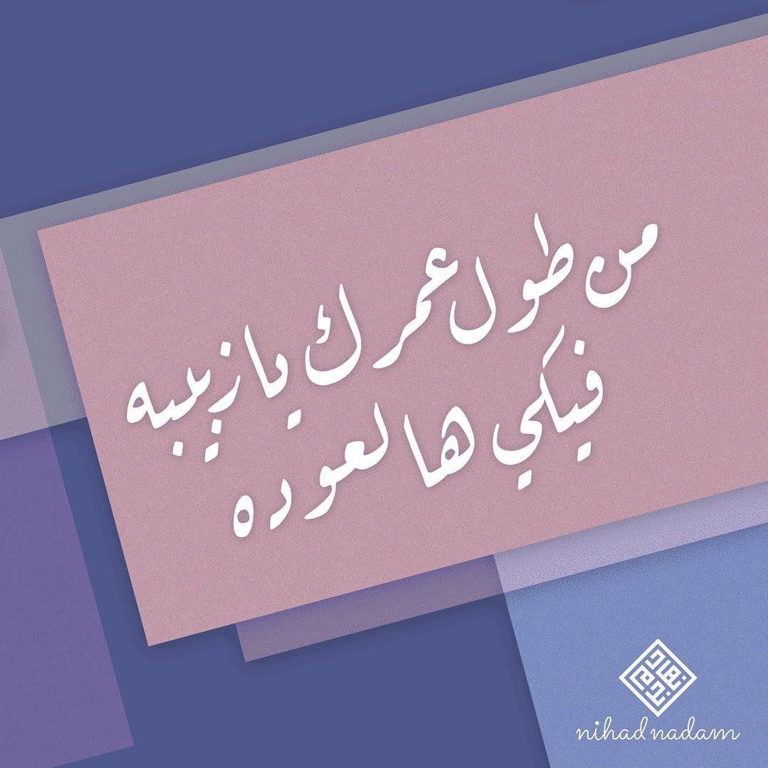 من طول عمرك يا زبيبة فيكي هالعودة مثل شعبي سوري يقال لمن فيه عادة لا يغيرها امثال شعبية Nihad Nadam Novelty Sign Decor Home Decor