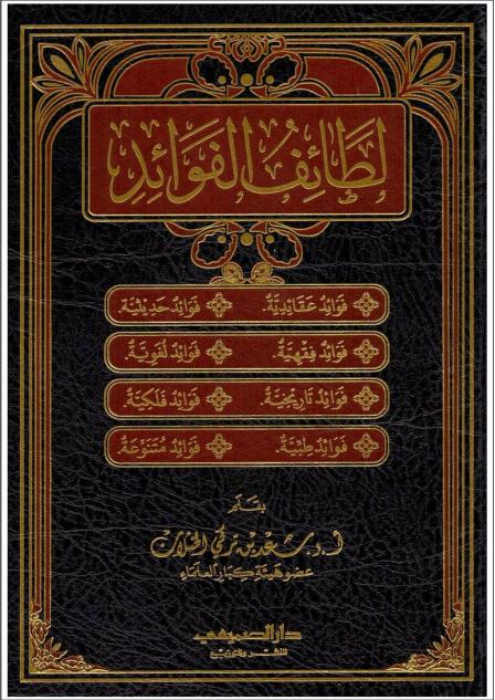 لطائف الفوائد الشيخ سعد الخثلان Free Download Borrow And Streaming Internet Archive Pdf Books Books