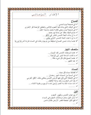 تحميل كراس الإنتاج الكتابي الجاهزة لكل المستويات ليكن ابنك متميزا بعبارات جميلة دروس و امتحانات من التحضيري Education Arabic Worksheets Activities For Kids