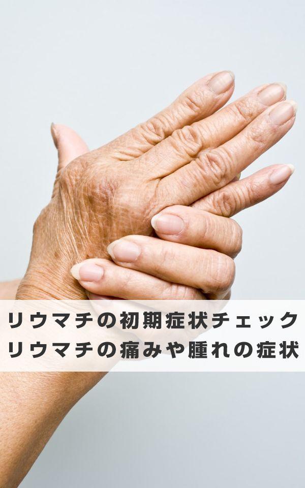 リウマチ 初期 症状 関節リウマチの初期症状や疑いがある方