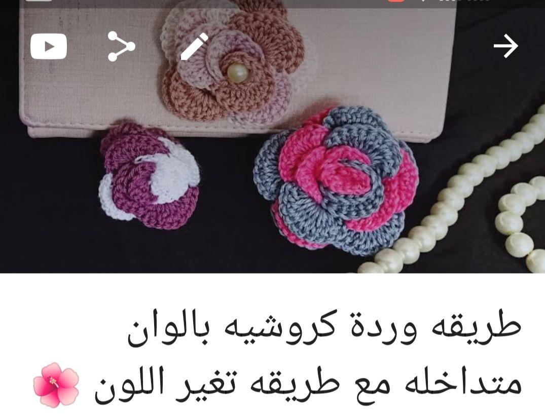 طريقه وردة كروشيه بالوان متداخله مع طريقه تغير اللون Crochet Earrings Crochet Necklace Crochet