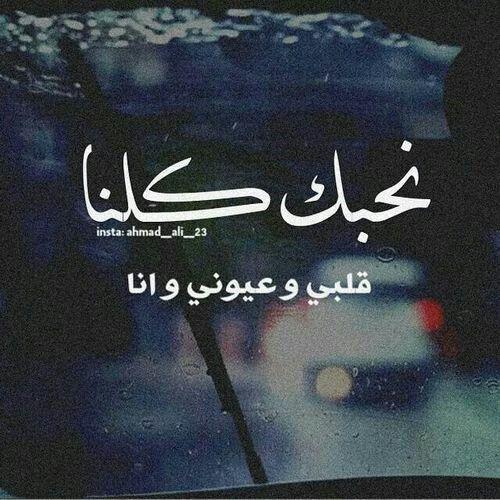 نحبك كلنا Kh Love Words Romantic Quotes Arabic Love Quotes