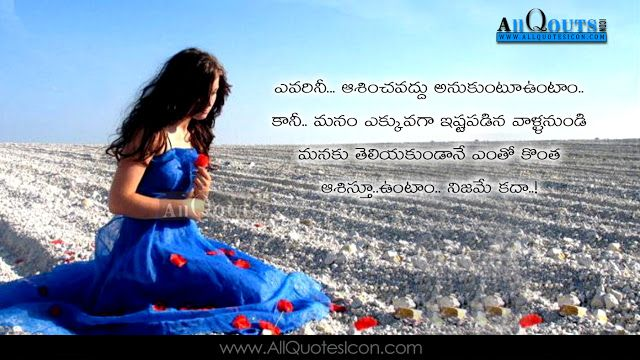 Cute Heart Touching Love Feelings And Sayings Pictures Best Love Telugu Quotes Pictures