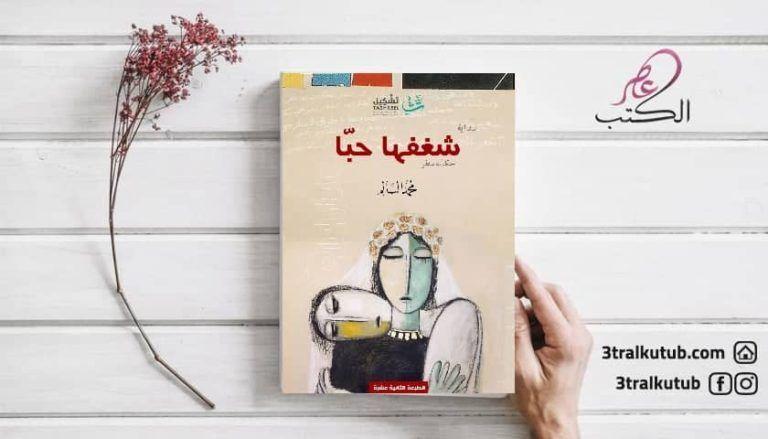 عطر الكتب Books Book Cover Cover