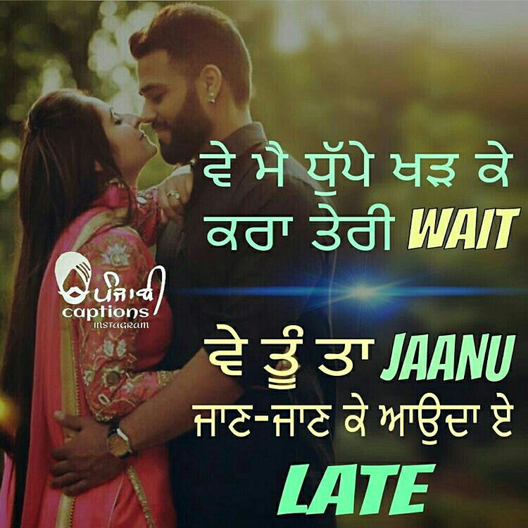 Pin By Maninder Kaur On K Love Quotes Punjabi Love Quotes