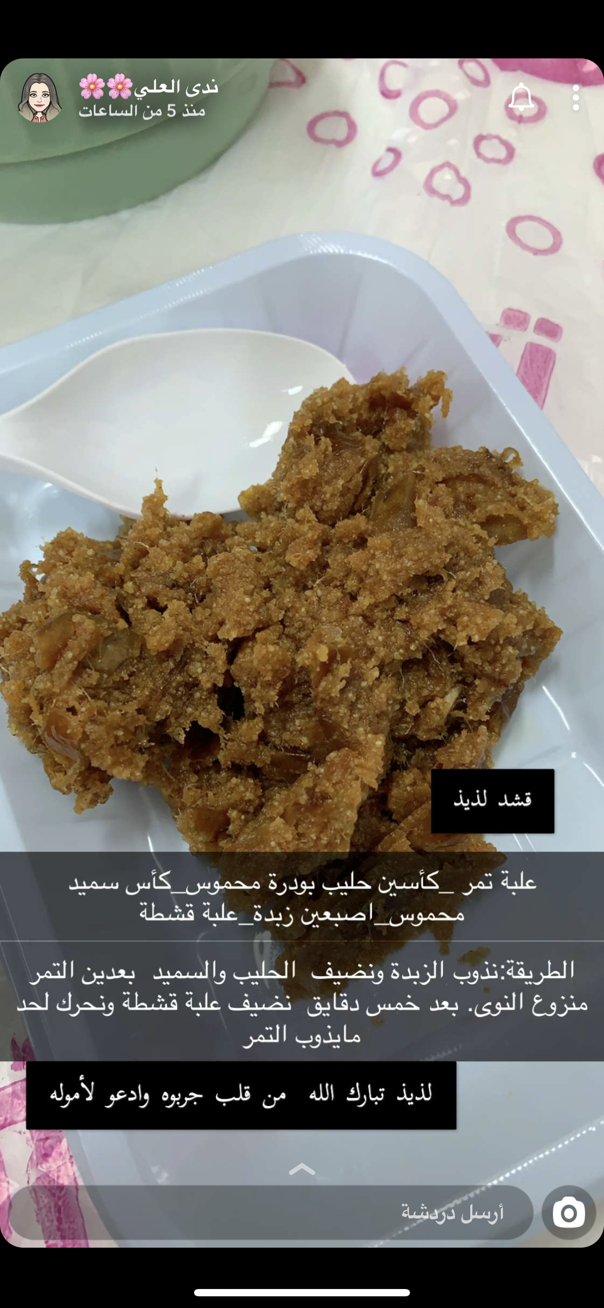 Pin By Weaam وئام On شتوية Food Desserts Breakfast