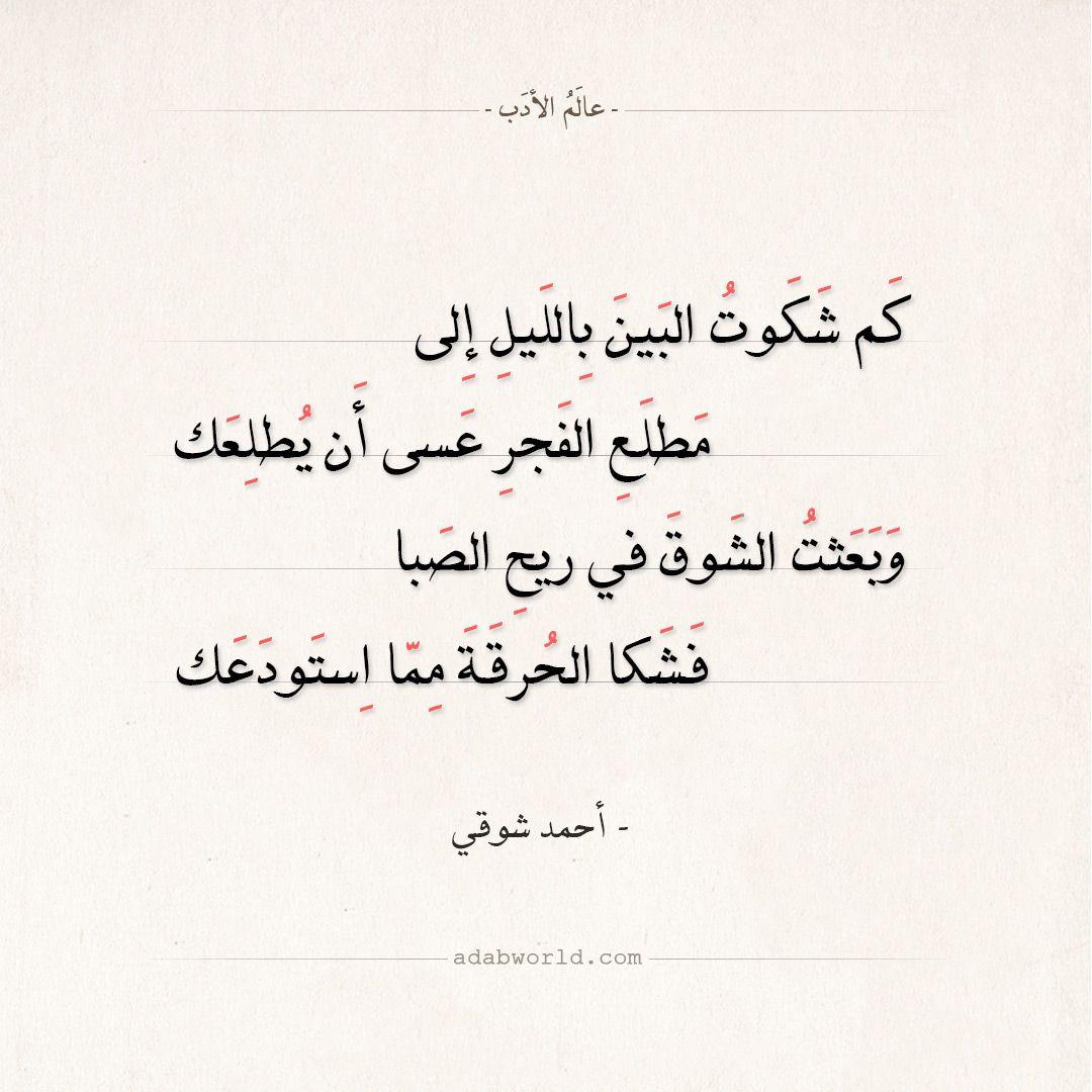 شعر أحمد شوقي كم شكوت البين بالليل إلى عالم الأدب Love Smile Quotes Quote Posters Words Quotes