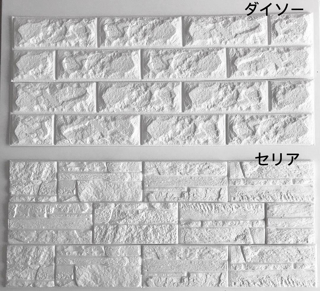 リノベ級の模様替え クッションレンガシート キャンドゥ セリア ダイソー徹底比較 ダイソー 壁紙 レンガ インテリア 収納