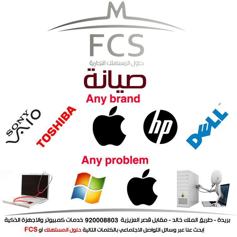 حلول المستهلك Fcs متخصصون في صيانة جميع انواع ومشاكل الاجهزة الذكية والكمبيوتر القصيم بريدة طريق الملك خالد Company Logo Tech Company Logos Amazon Logo