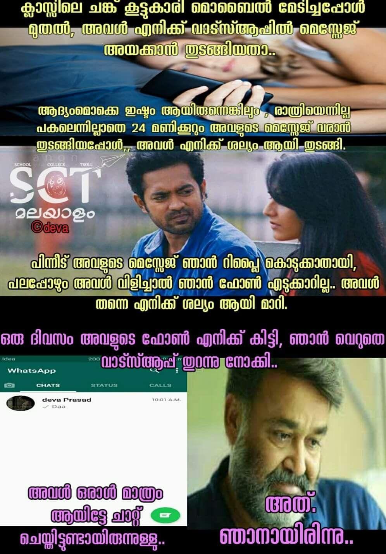 Kann Ullapol Kann Nta Vila Elenkilum Ariyilalo Malayalam Quotes Friendship Quotes Love Yourself Quotes