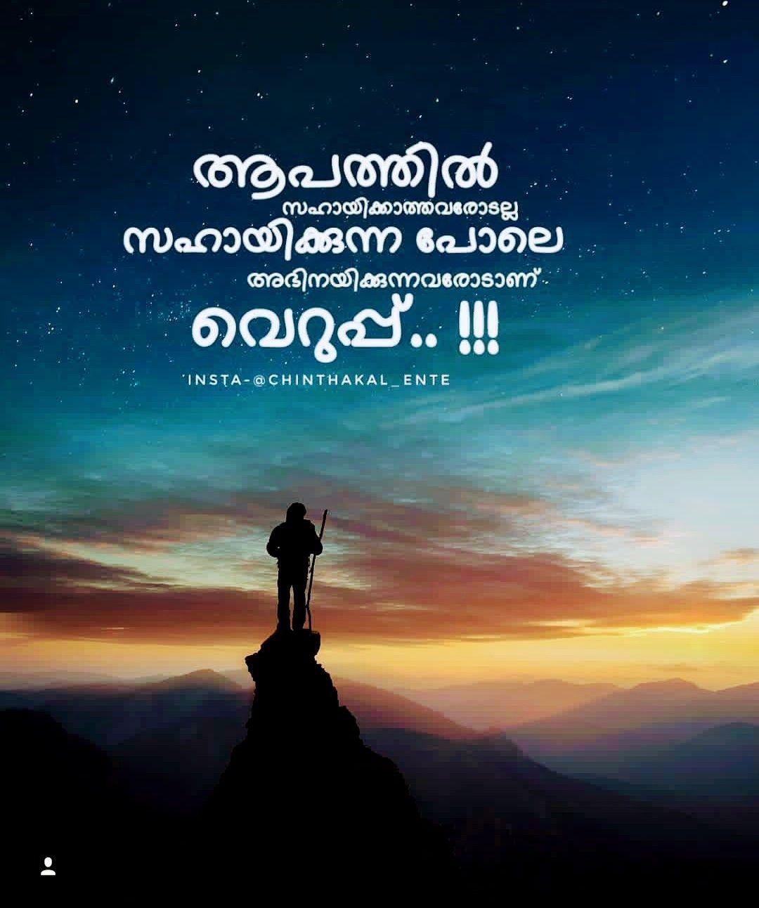 Inspirational Quotes Joker Quotes Malayalam Feathery Minion