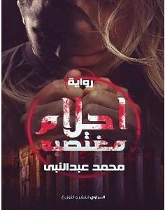 تحميل رواية أحلام مغتصبة Pdf محمد عبد النبي Books Convenience Store Products