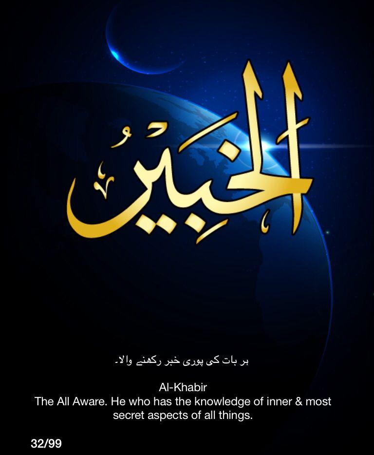 Al Khabir Artinya : khabir, artinya, Gambar, Kaligrafi, Asmaul, Husna, Khabir, Cikimm.com