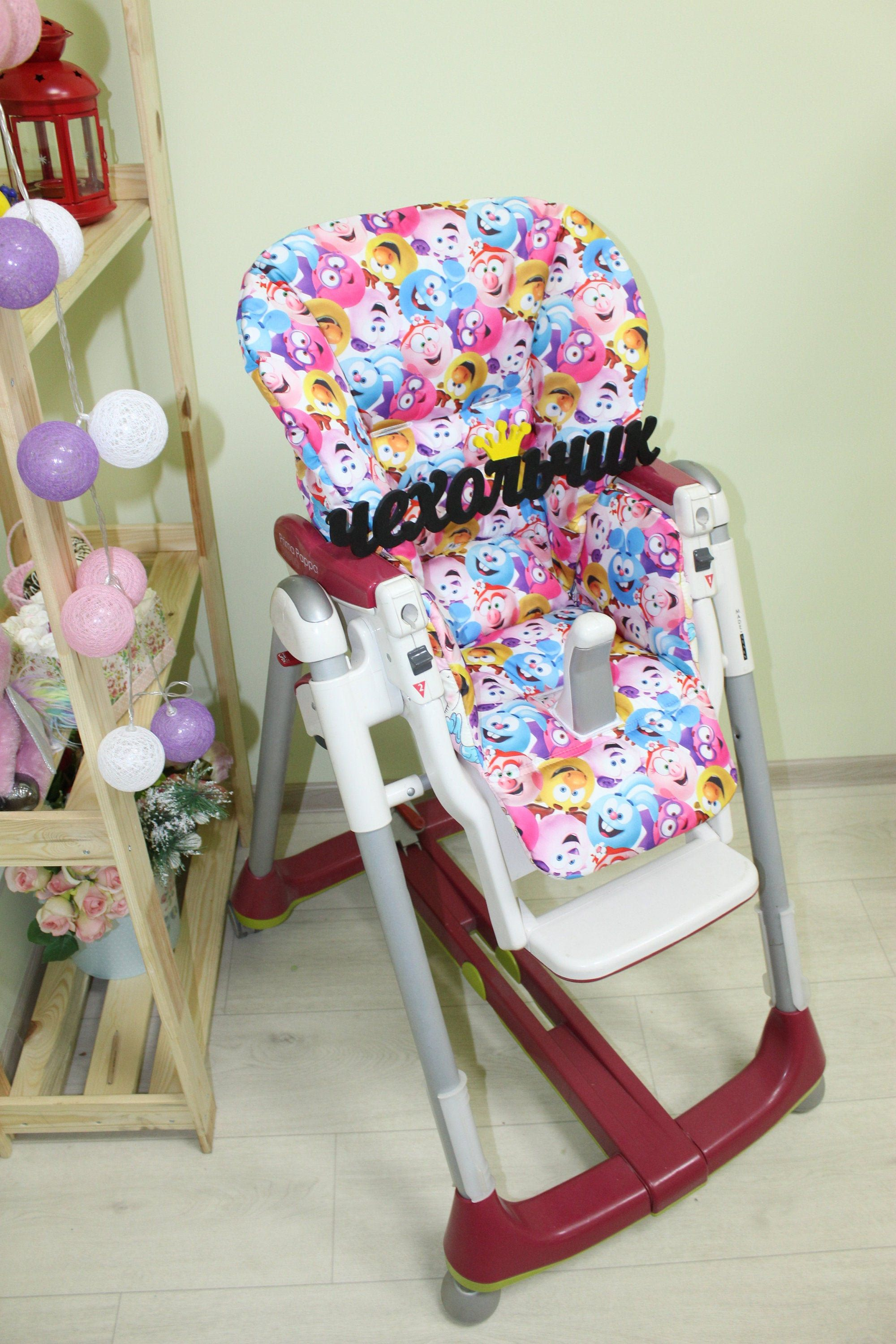 The seat pad cover for high chair Peg Perego Prima Pappa