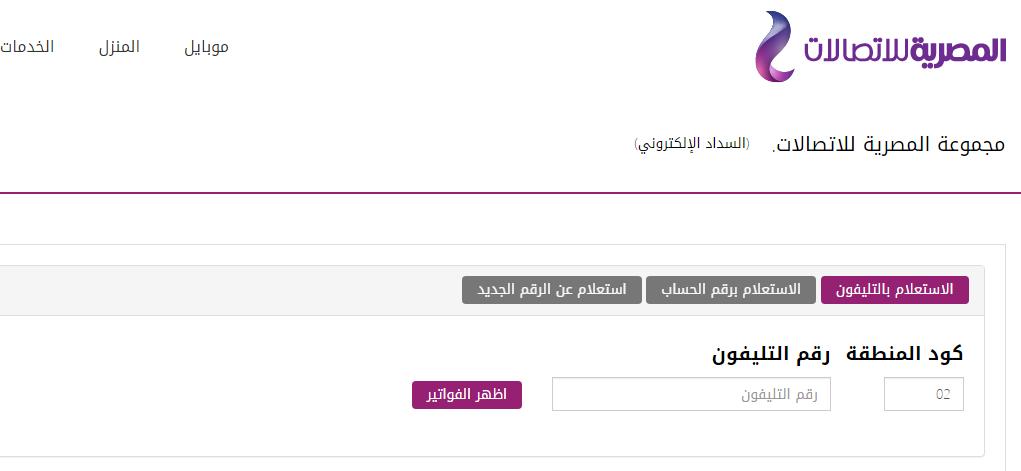 فاتورة التليفون الأرضي أبريل 2020 وخطوات استعلام الفاتورة عبر لك المصرية للاتصالات وطرق سداد الفاتورة إلكترونيا Billing Te Eg فاتورة التليفون الأر Ios Messenger