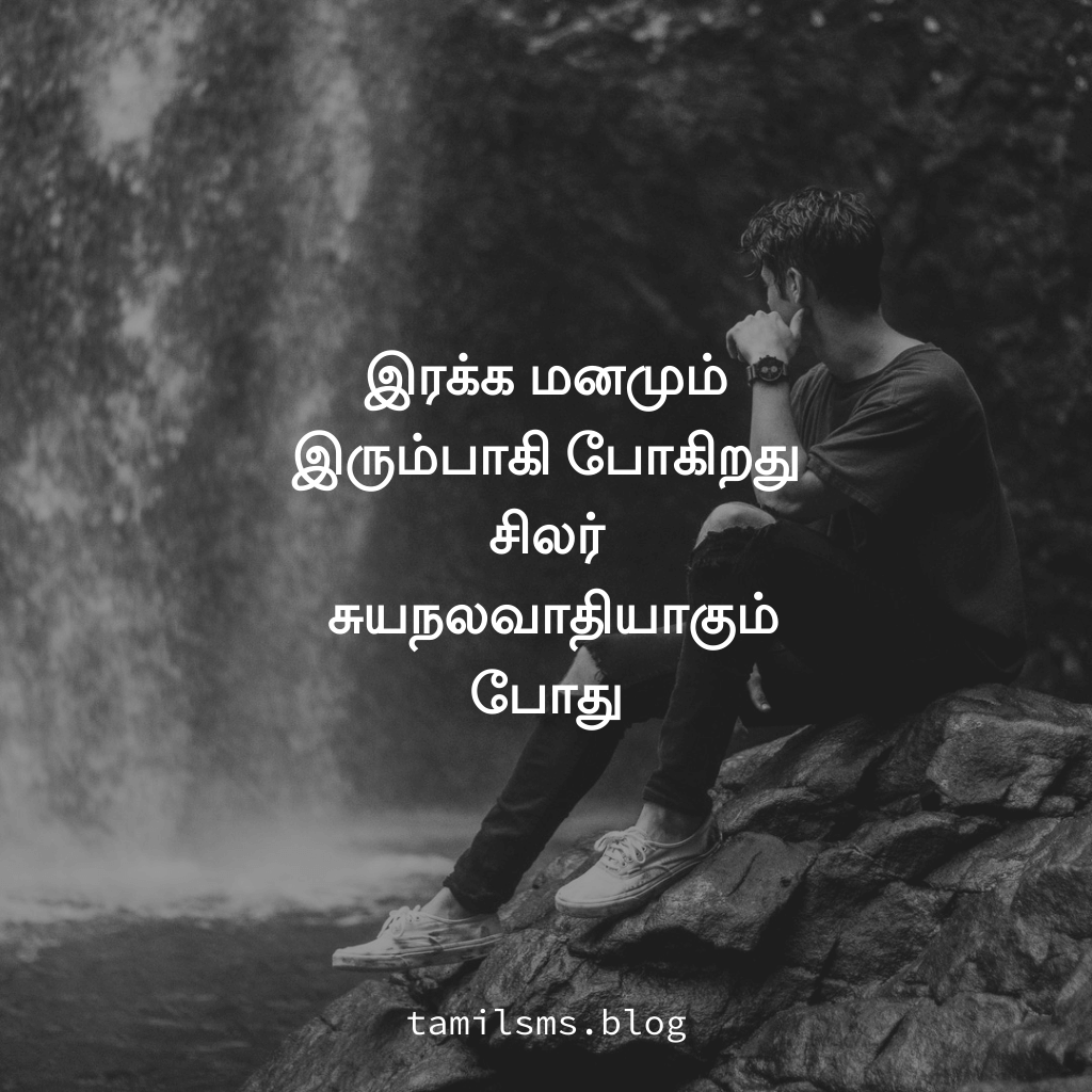 Tamil Kavithai Images (With images)  Life quotes deep, Tamil love
