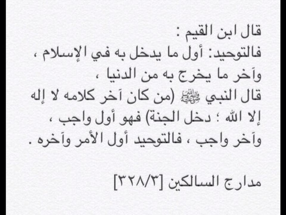 التوحيد Arabic Math Calligraphy