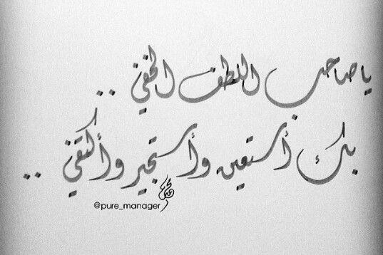 يا صاحب اللطف الخفي بك أستعين وأستجير وأكتفي Quran Verses Arabic Quotes Best Quotes