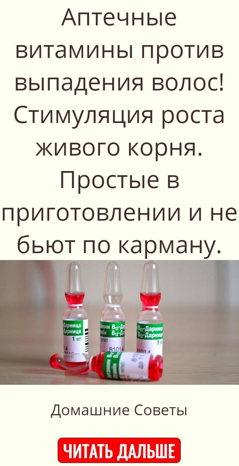 Sovety Vitaminy Dlya Rosta Volos Sovety Dlya Rosta Volos Sovety