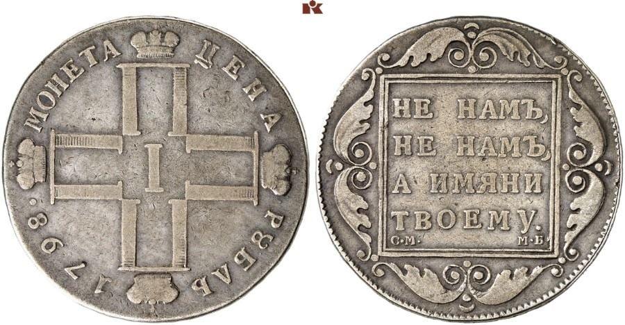 Рубль 1798 года, Павел I 900×468 пикс