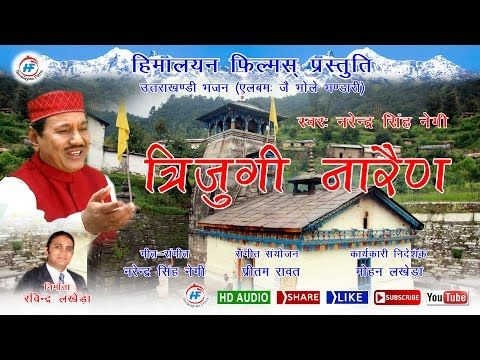 Trijugi Narayan Superhit Garhwali Bhajan Song By Narendra Singh Negi Himalyan Films Youtube Bhakti Song Songs Mp3 Song Download