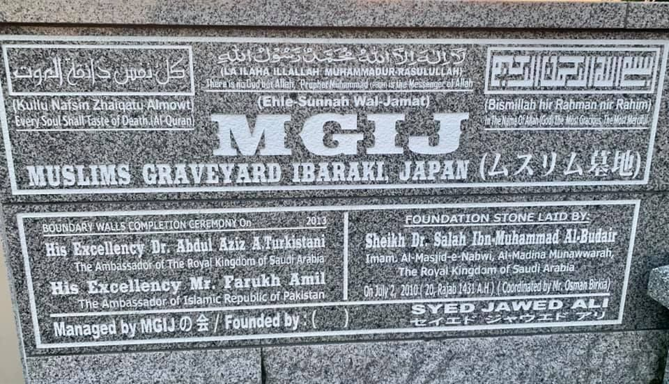 MGIJ Muslims Graveyard Ibaraki, Japan | Muslims in Japan