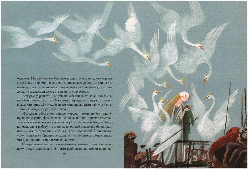 Les Cygnes Sauvages Illustration N Goltz Goltz Nika