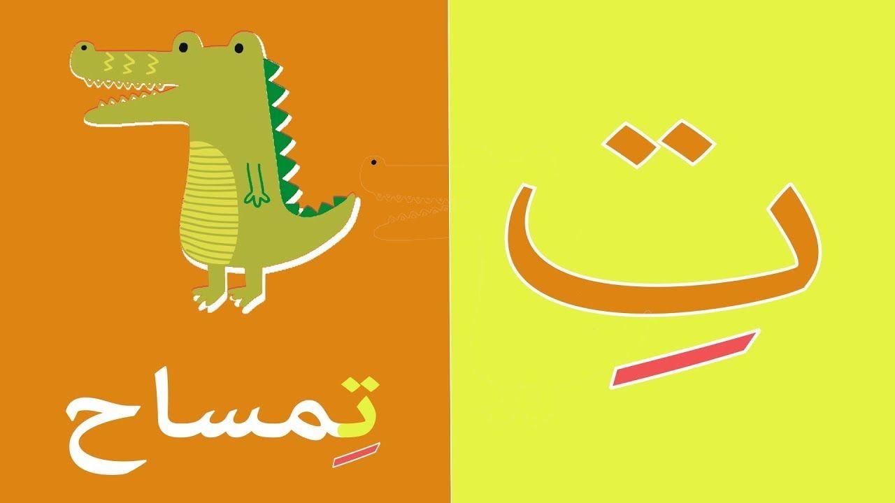 Arabic Alphabet Song 9 Alphabet Arabe Chanson 9 9 أنشودة الحروف الع Arabic Calligraphy Arabic