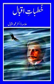Urdu pdf iqbal allama books