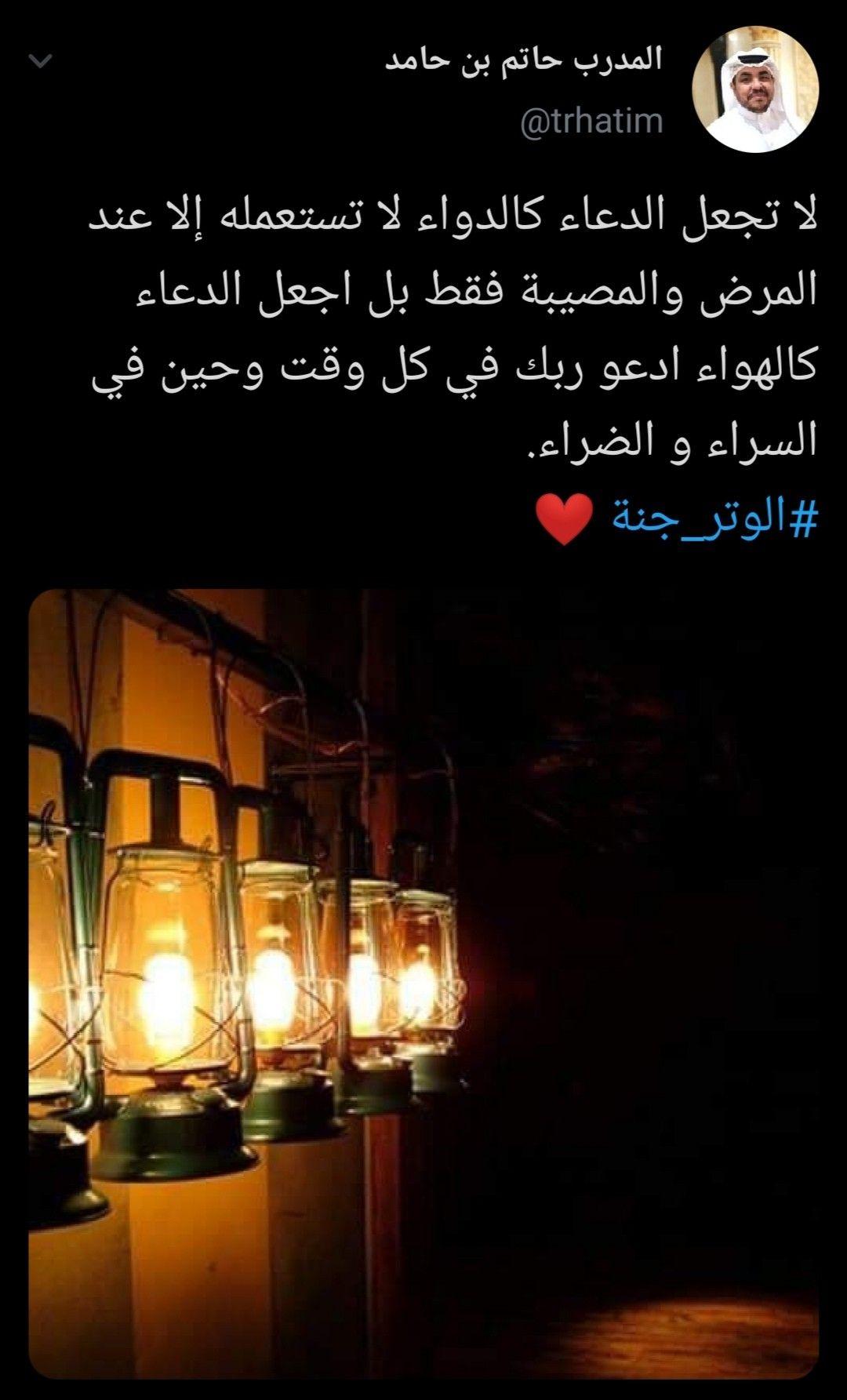 Pin By Hatim Bin Hamed On الوتر جنة القلوب Movie Posters Poster Movies
