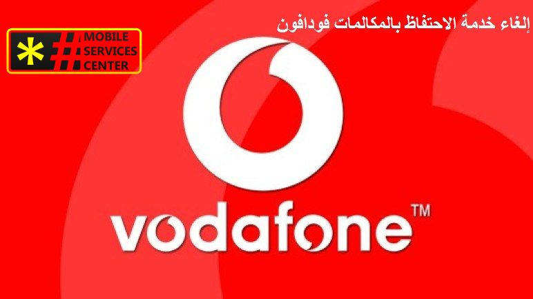إلغاء خدمة الاحتفاظ بالمكالمات فودافون Vodafone Logo Tech Company Logos Company Logo