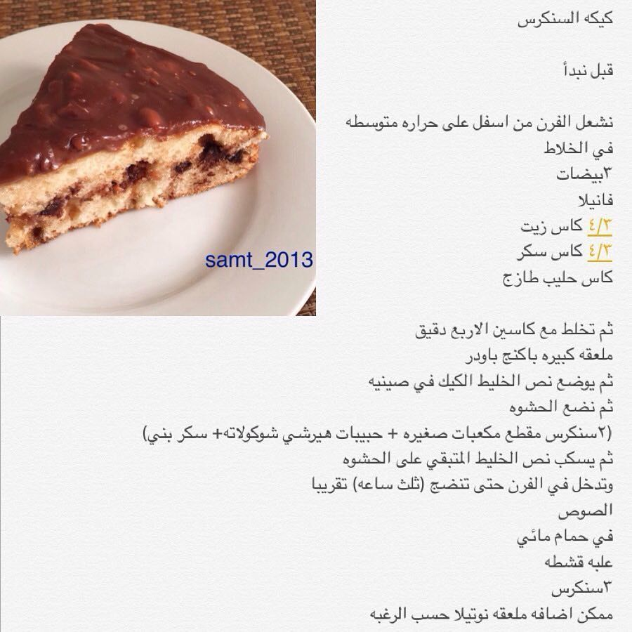 Pin By Soso On وصفات كيكة وبسبوسة Food Cooking Desserts