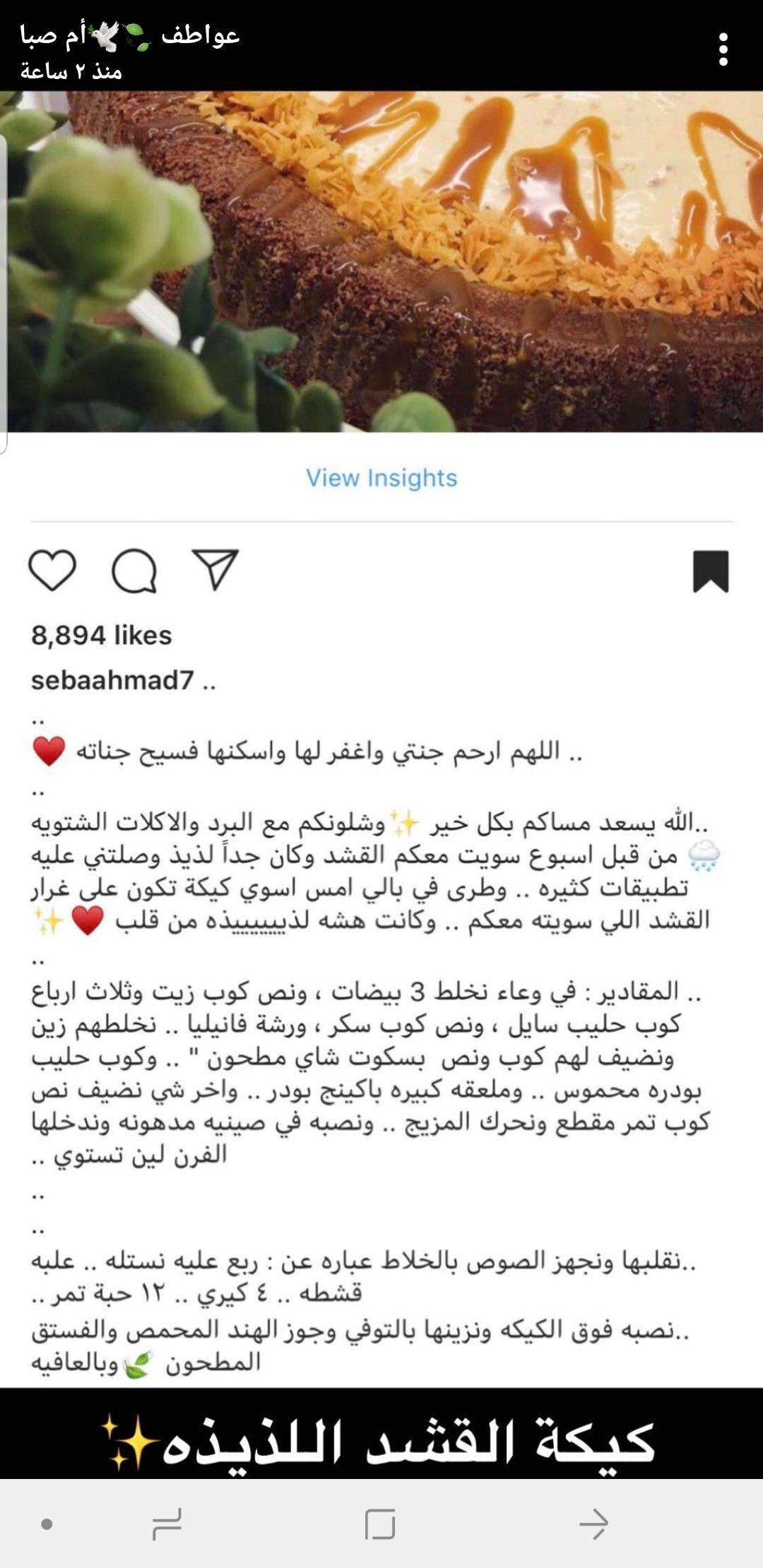 Pin By Azoz Azoz On طبخات Food Beef Meat
